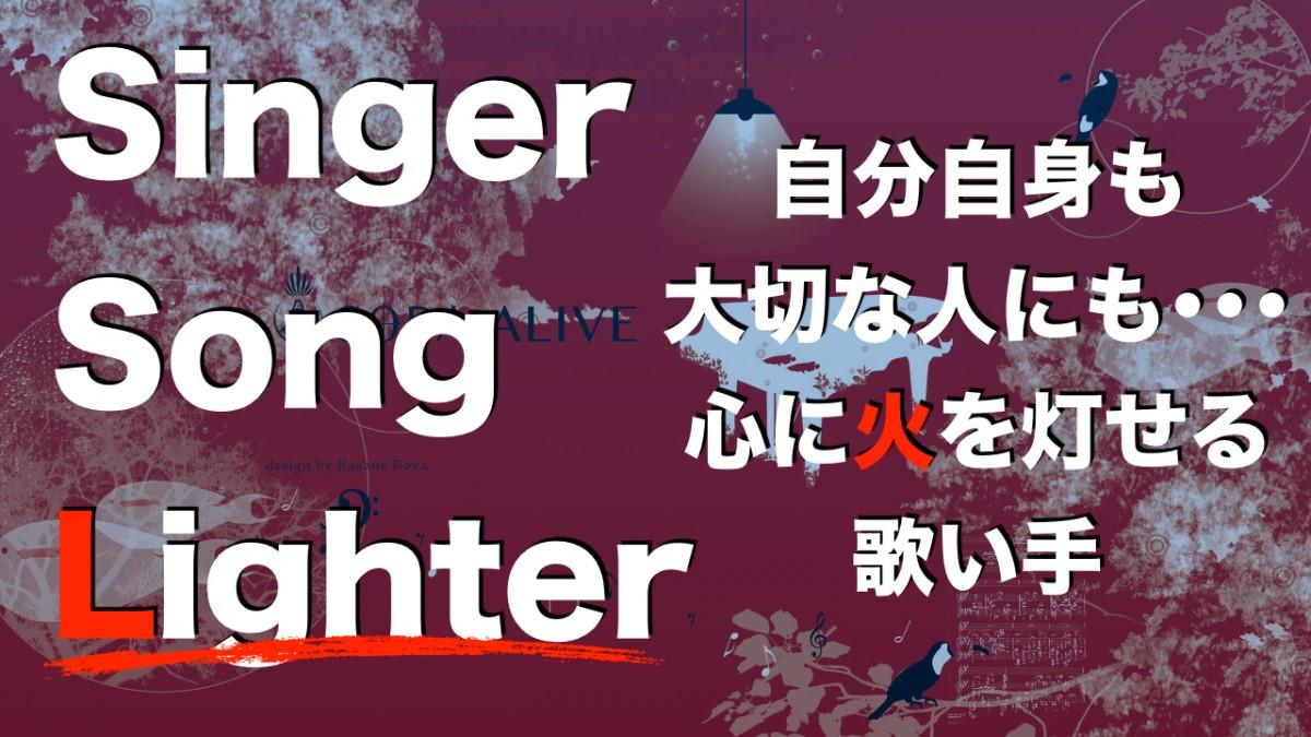 """Singer Song """"L""""ighterへの道⑪「ボイトレのことは忘れる」"""