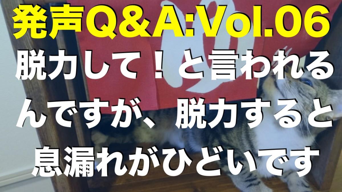 【発声Q&A:Vol.06】脱力して!と言われるんですが、脱力すると息漏れがひどいんです