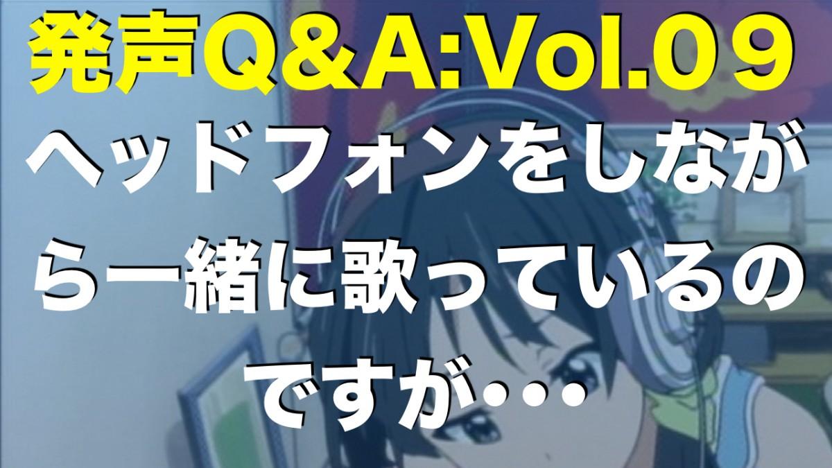 【発声Q&A:Vol.09】ヘッドフォンをしながらヴォーカルさんと一緒に歌っているのですが・・・