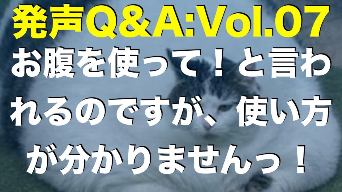 【発声Q&A:Vol.07】お腹を使って!と言われるのですが、使い方が分かりません