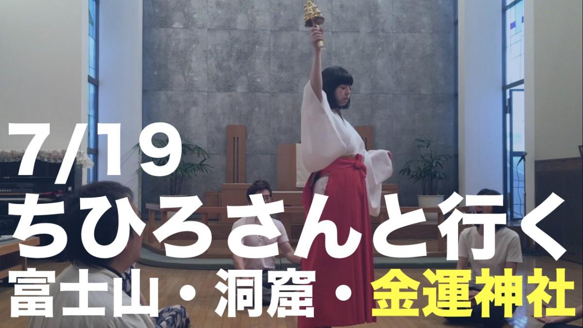 【7/19】白魔女ちひろさんと行く『富士風穴』『日本一金運神社』の再誕の旅