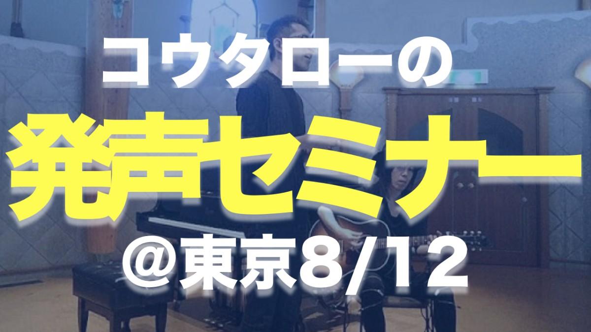 【実演動画公開】と発声セミナー@東京8/12開催〜♪