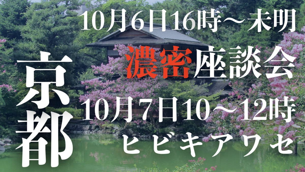 10月6日、7日京都行きますー(濃密座談会&ヒビキアワセ)